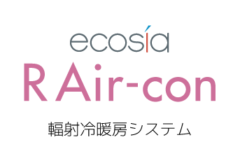 エコシアR Air-con(輻射冷暖房システム)