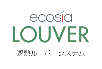 エコシアLOUVER(遮熱ルーバーシステム)