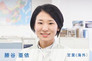 勝谷 亜依 [営業(海外)]
