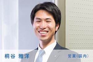桐谷 雅洋 [営業(国内)]