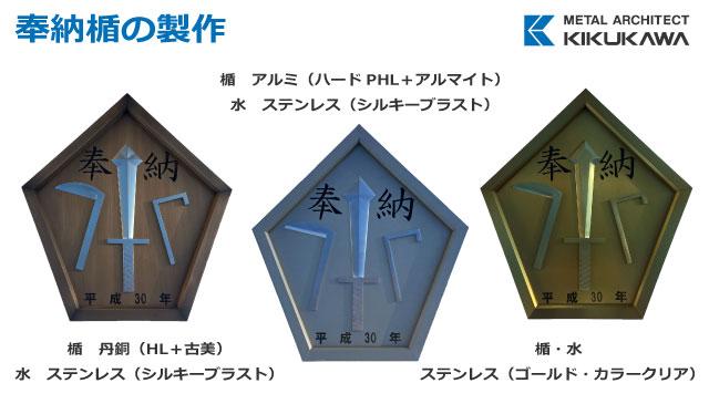 2018年度 菊川工業の奉納楯