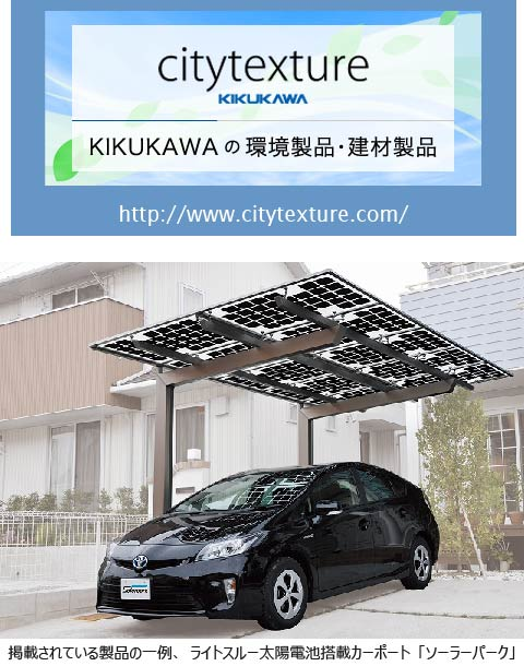 city texture banner and solar park