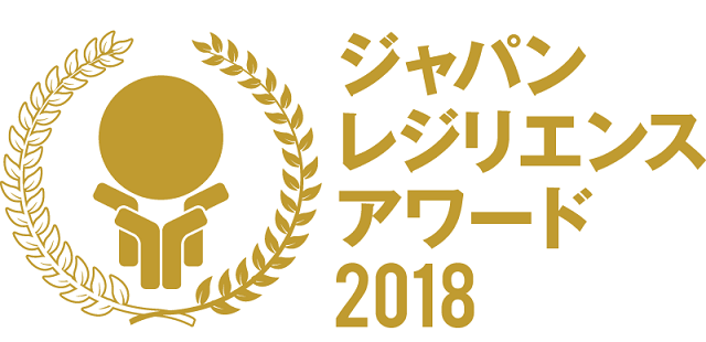 ジャパン・レジリエンス・アワード ロゴ