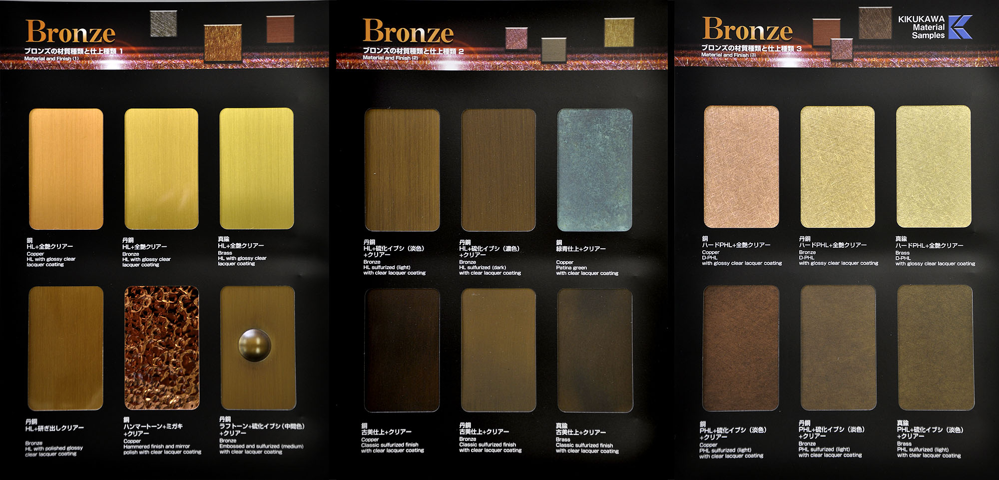 Bronze Finish Samples|kikukawa