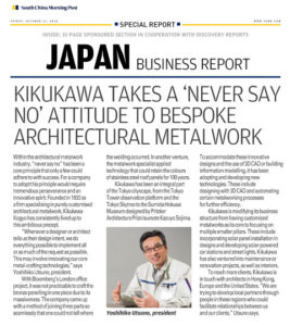 20181012 South China Morning Post, Kikukawa featured on Japan Business Report