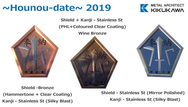 """2019 Kikukawa """"Hounou-date"""""""