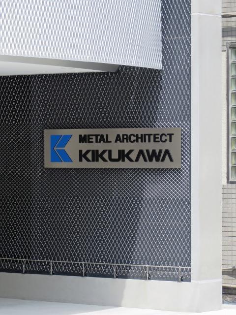 Kikukawa Group Tokyo Office, exterior mesh wall