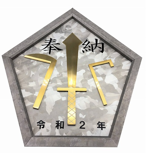 Steel shield with zinc phosphate coating, with hairline (HL)  polished and colour clear coated water kanji