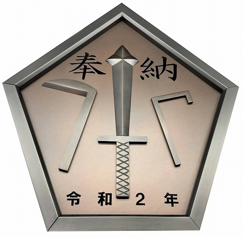 Shield and kanji both fabricated in bronze, finished with sulfurization and clear coating