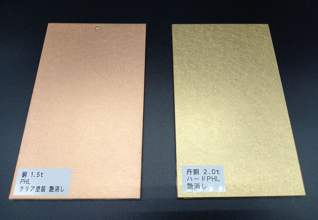 Left: Copper, vibration (PHL or VIB) with matte clear coating finish. Right: Bronze, deep vibration (D-PHL or D-VIB) with matte clear coating finish.