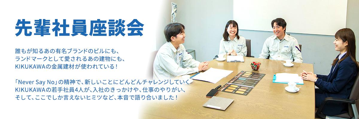 入社6年目社員 座談会 入社2年目社員の中村が入社6年目社員の皆さんにインタビュー。入社の動機や、印象に残っている仕事など語ってもらいました。
