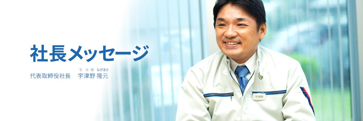 社長メッセージ 代表取締役社長 宇津野 嘉彦