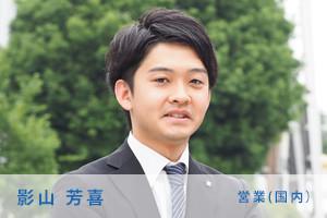 影山 芳喜 [営業(国内)]