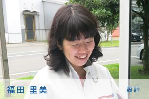 福田 里美 [設計]