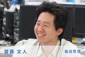 齋藤 文人 [製造管理]