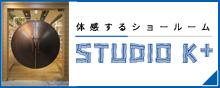 Web STUDIO K+