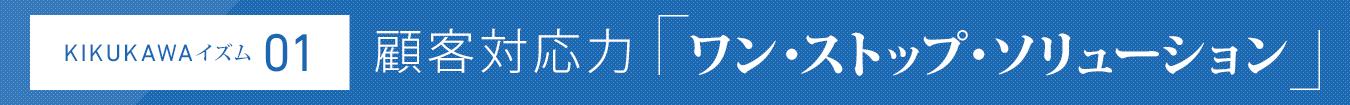 KIKUKAWAイズム01:顧客対応力「ワン・ストップ・ソリューション」