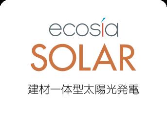 エコシアSOLAR(建材一体型太陽光発電)