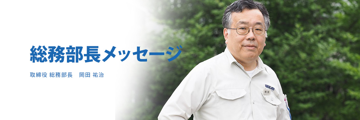 総務部長メッセージ 取締役 総務部長 岡田 祐治