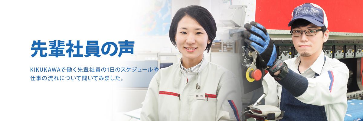 先輩社員の声 KIKUKAWAで働く先輩社員の1日のスケジュールや仕事の流れについて聞いてみました。