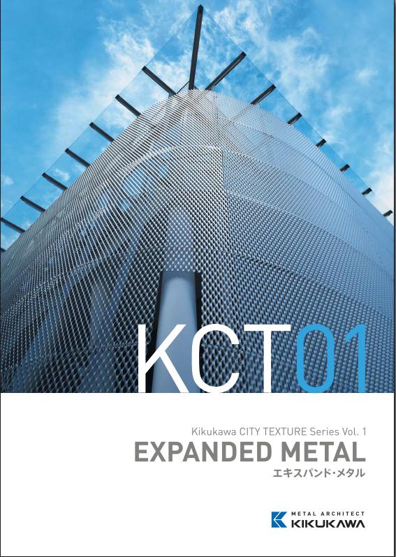 KCTシリーズ第一弾のエキスパンド・メタルのカタログ