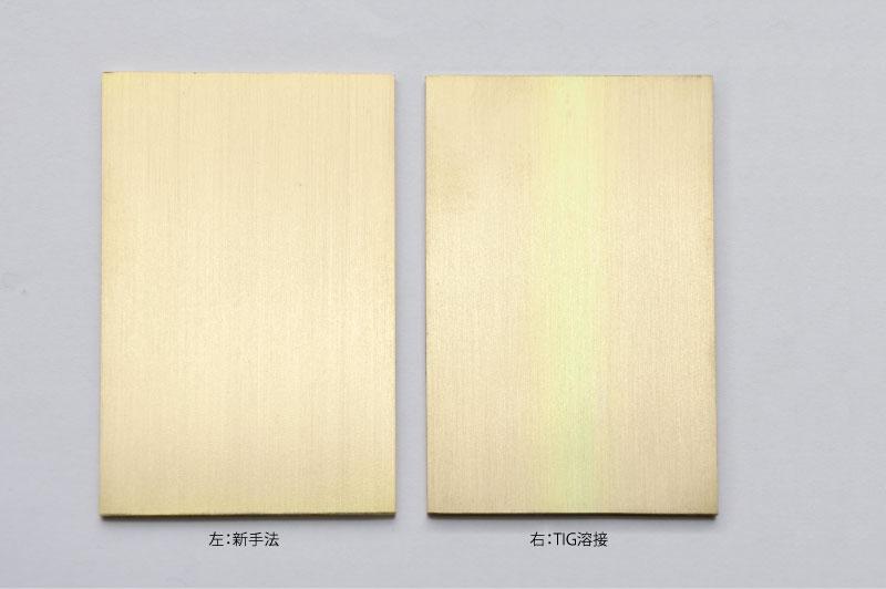 左が新手法、右がTIG溶接で接合した真鍮のサンプル。双方中心で接合していますが、画像の通り、新手法では変色が確認できず、TIGでは黄色やピンクに変色しています。