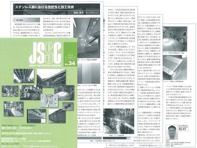JSSC表紙と寄稿記事の抜粋