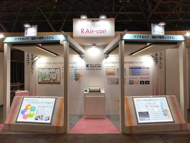 菊川工業の「Rエアコン」展示ブース。ブース内では、「Rエアコン」の輻射効果を体感できました。
