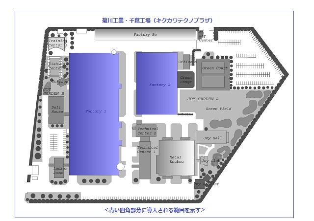 千葉工場(キクカワテクノプラザ)の平面図。青い四角部分が導入される範囲を示す。