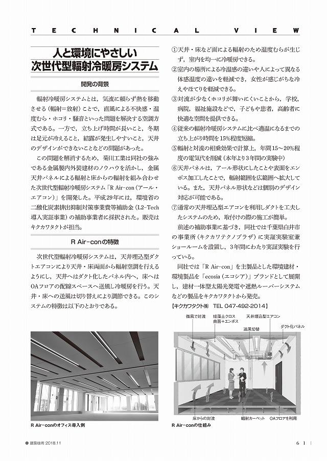 輻射冷暖房システム「R Air-con」についての記事(建築技術2018年11月号)