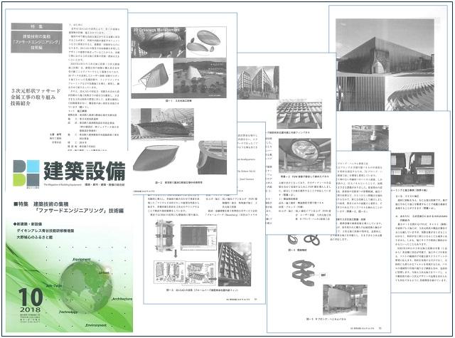 BE建築設備と寄稿記事の抜粋