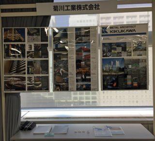 菊川の技術や施工事例を紹介するパネルやパンフレット