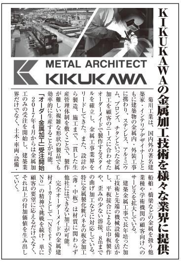「日経産業新聞:新着ニュース 2019年に向けて注目の企業」の広告記事
