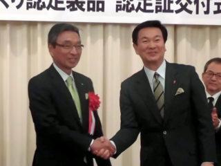 認定証を森田知事から受理する宇津野嘉彦社長