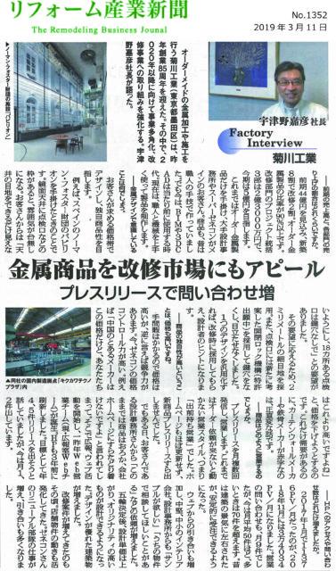 「リフォーム産業新聞」の「Factory Interview」インタビュー記事抜粋(クリックすると拡大版がご覧いただけます)