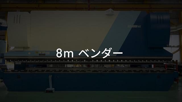 「8mベンダー」の動画はこちら