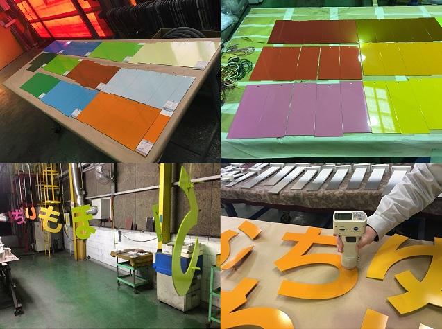 色サンプル製作も含め自社塗装工場にて仕上げている
