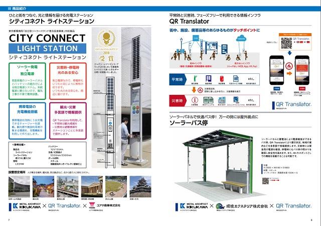 「シティコネクト ライトステーション」や「ソーラーバス停」の紹介ページ