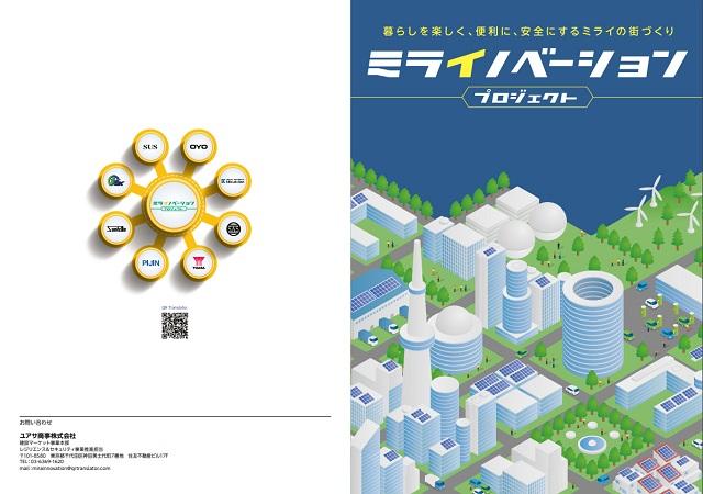 「ミライノベーション プロジェクト」の表紙と裏表紙