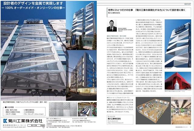 「近代建築」の巻頭見開きカラー広告