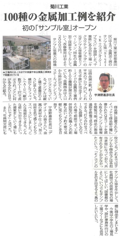 「リフォーム産業新聞」の「Factory Interview」インタビュー記事抜粋(クリックすると拡大PDF版がご覧いただけます)