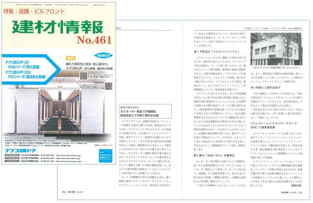 「建材情報」のキクカワタクトに関する記事抜粋