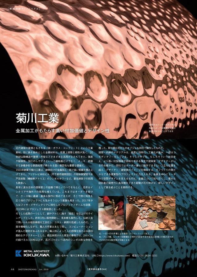 201906 商店建築「菊川工業」槌目広告