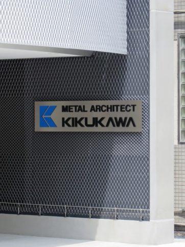 KIKUKAWAグループ東京オフィスの外装メッシュ