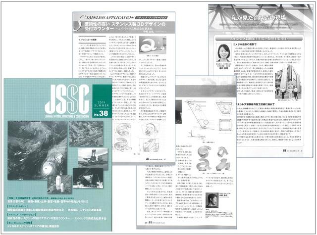 「JSSC」のKIKUKAWAに関する記事抜粋