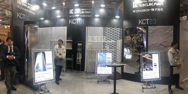キクカワの展示ブース。左からKCT02の丸柱、KCT01のエキスパンド・メタル、初公開KCT03のみなもメタルパネル。