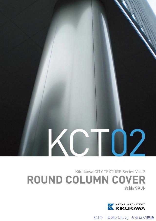 KCT02「丸柱パネル」カタログ表紙