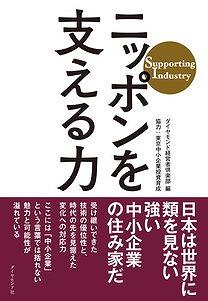 「ニッポンを支える力」の表紙