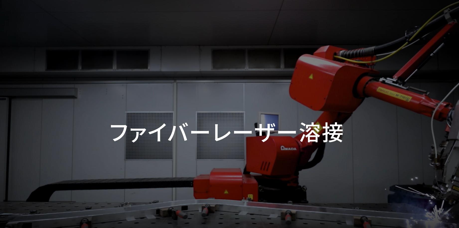 「ファイバーレーザー溶接」の動画は、こちら
