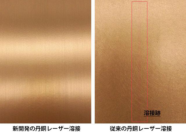 変色がなく仕上げれば溶接跡の分からない丹銅材のレーザー溶接をした試験体(左) うっすらと赤く変色する従来の丹銅レーザー溶接をした試験体(右)